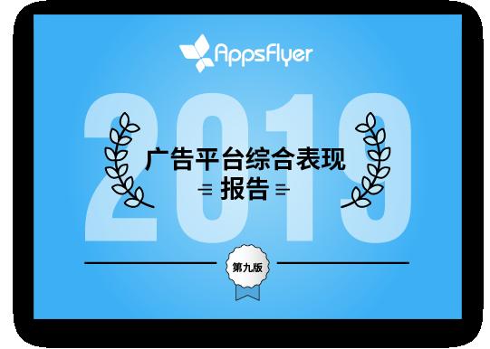 AppsFlyer 广告平台综合表现报告第九版