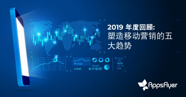 2019 年度回顾:塑造移动营销的五大趋势
