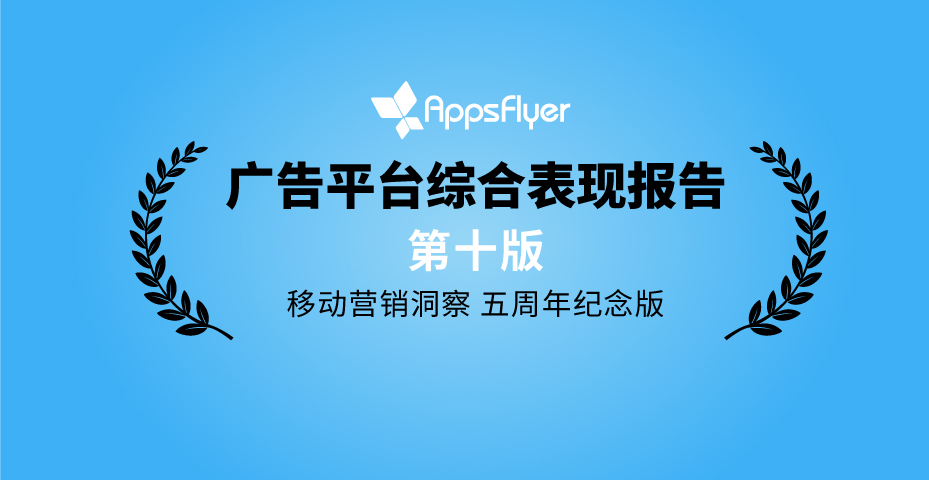 广告平台综合表现第十版header