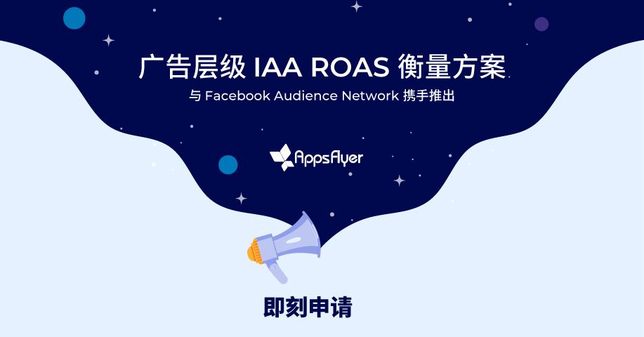 广告层级 IAA ROAS 衡量方案