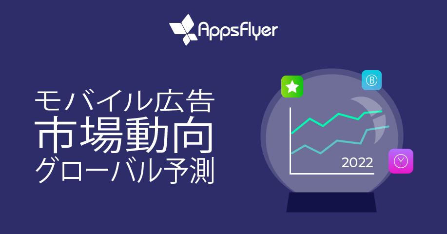 モバイル広告市場動向グローバル予測