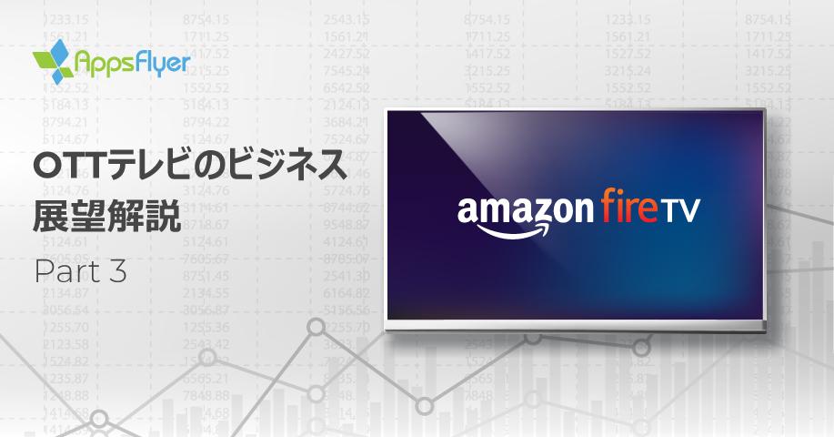 AppsFlyerとAmazon Fire TVの統合で高度なアトリビューションを
