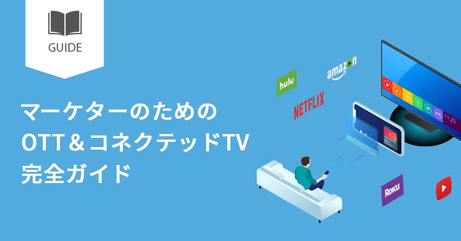 マーケターのためのOTT&コネクテッドTV完全ガイド