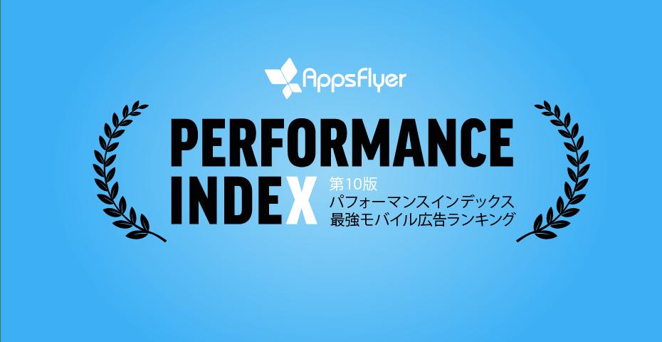 AppsFlyerパフォーマンスインデックス 第10版