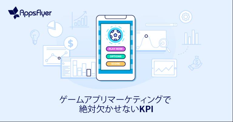 ゲームアプリマーケティングで 絶対欠かせないKPI