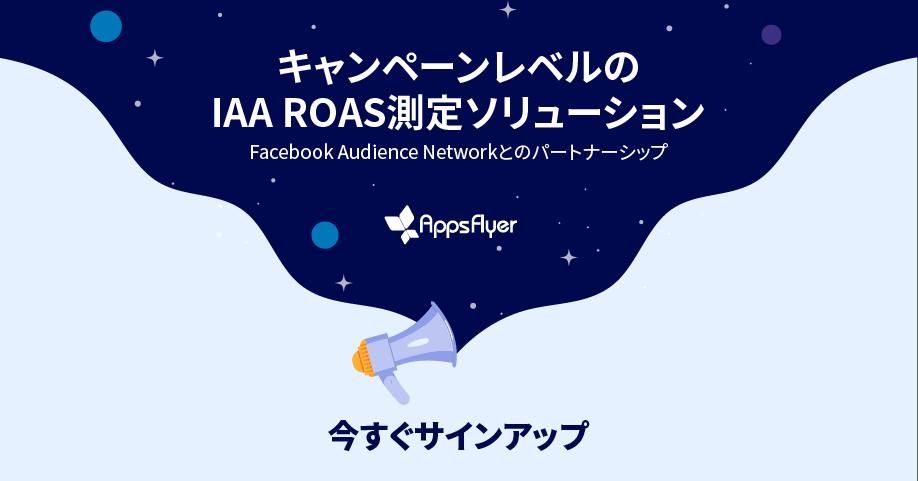 キャンペーンレベルIAA ROAS測定ソリューション サインアップ