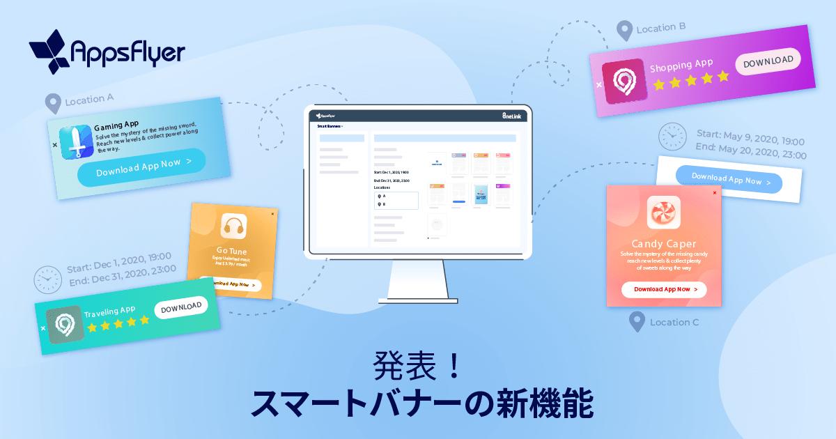 スマートバナーの新機能発表 AppsFlyer