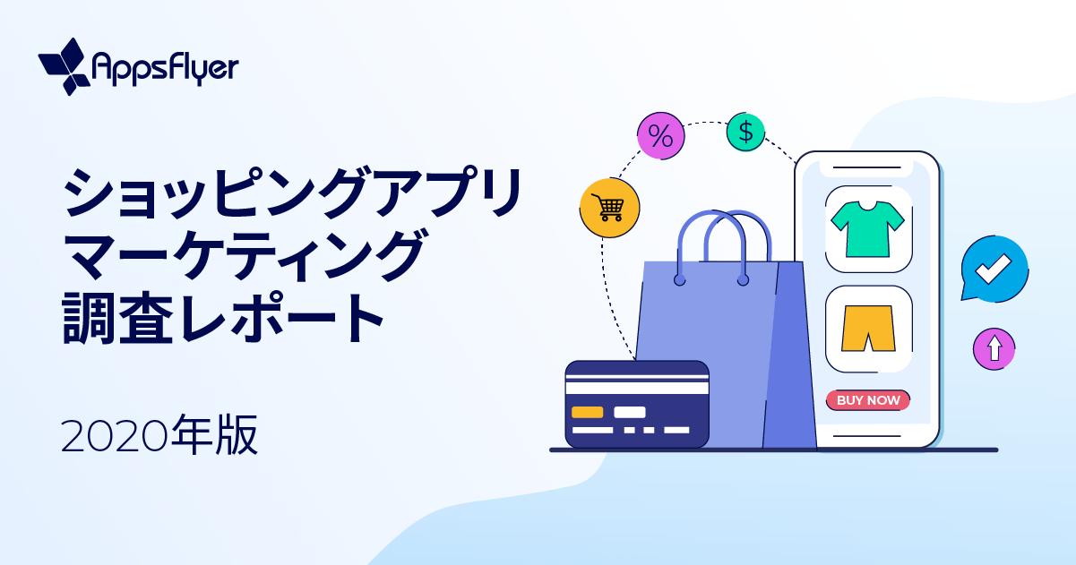 ショッピングアプリマーケティング調査レポート