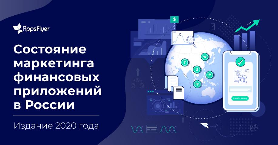 Состояние финансовых приложений в России, 2020