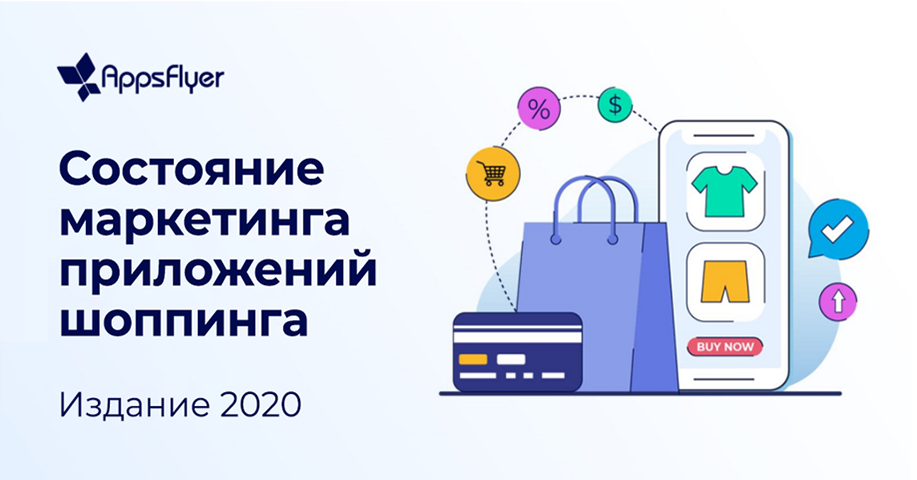 Состояние маркетинга шоппинг приложений 2020
