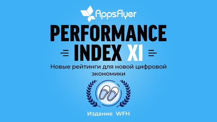 Индекс эффективности полный отчет