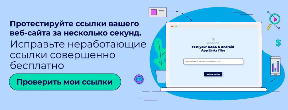 Валидация ссылок AppsFlyer