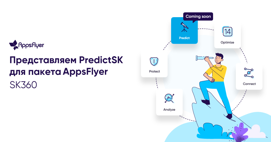 Представляем PredictSK для пакета AppsFlyer SK360
