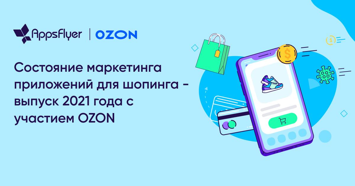 OZON state of shopping webinar