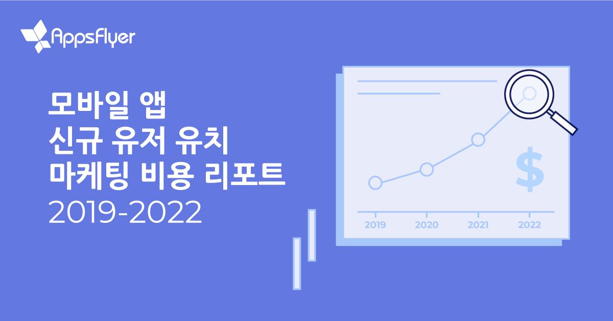 모바일 UA 광고비용 리포트 2019_2022