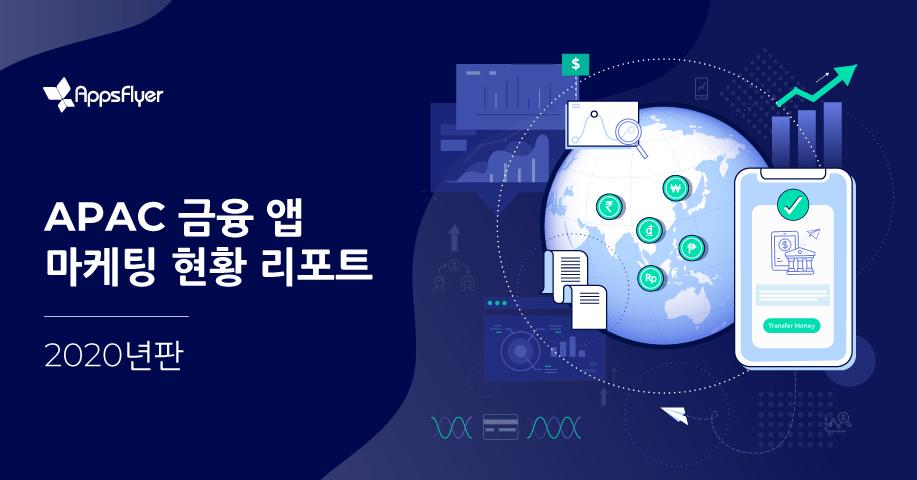 APAC 금융 앱 마케팅 현황 리포트