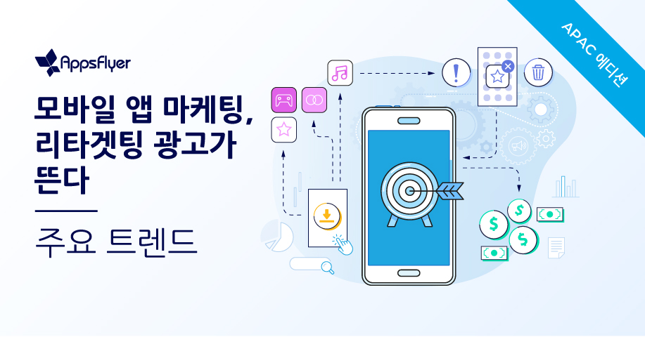 APAC 리타겟팅 리포트