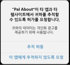 iOS14 트래킹 허용 여부 메시지