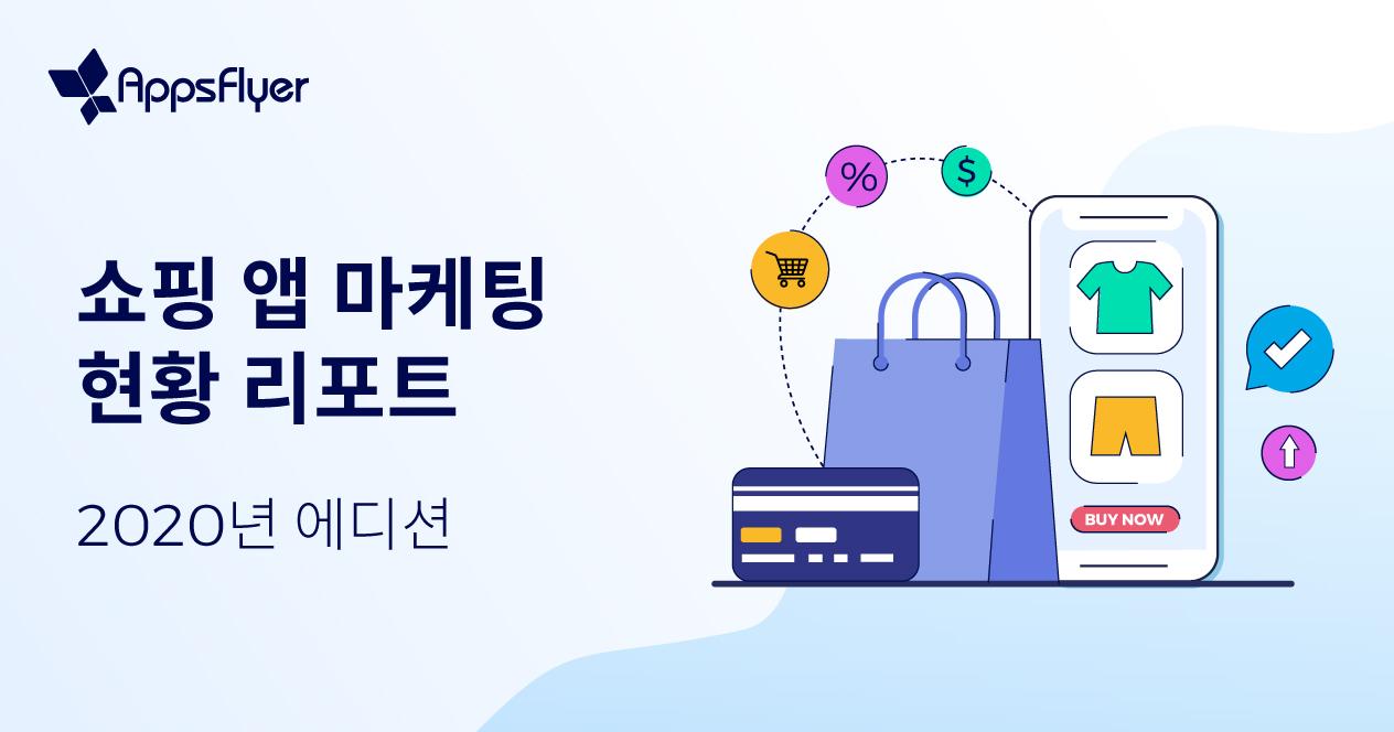 쇼핑 앱 마케팅 현황 리포트 2020년 에디션
