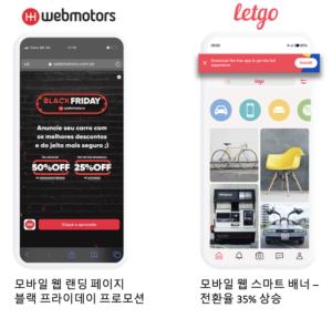 웹 앱 전환 캠페인 솔루션