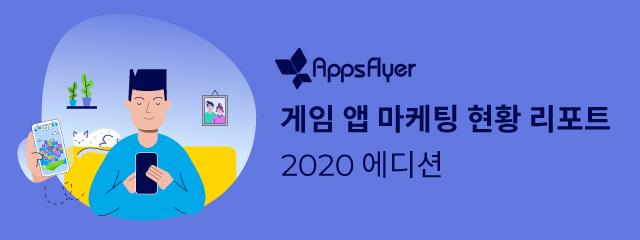 앱스플라이어 게임 앱 현황 리포트 2020년 11월 에디션