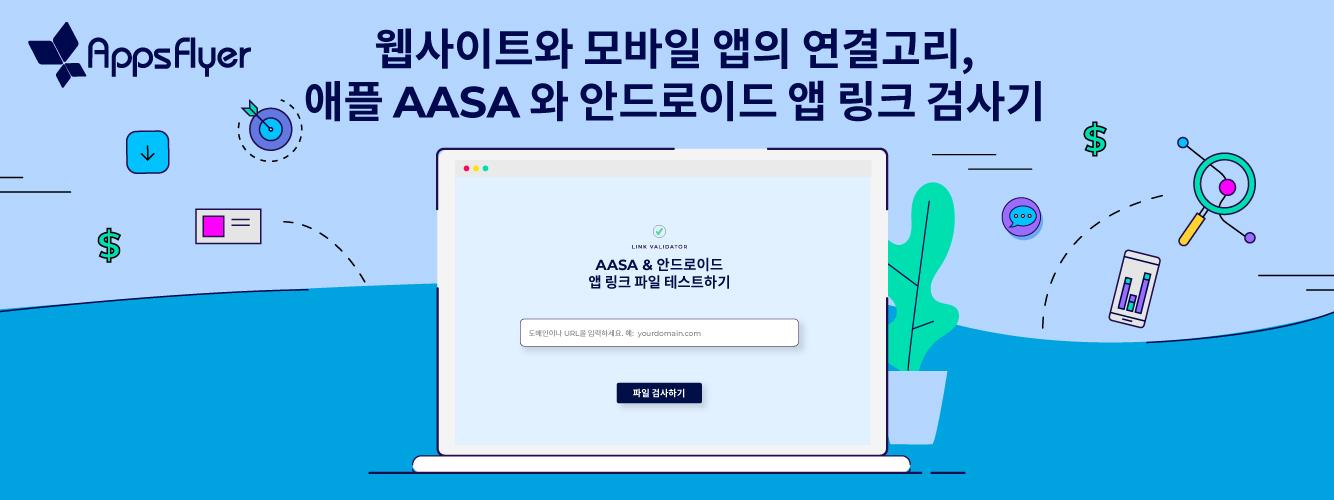 앱스플라이어 무료 웹 링크 테스트 툴
