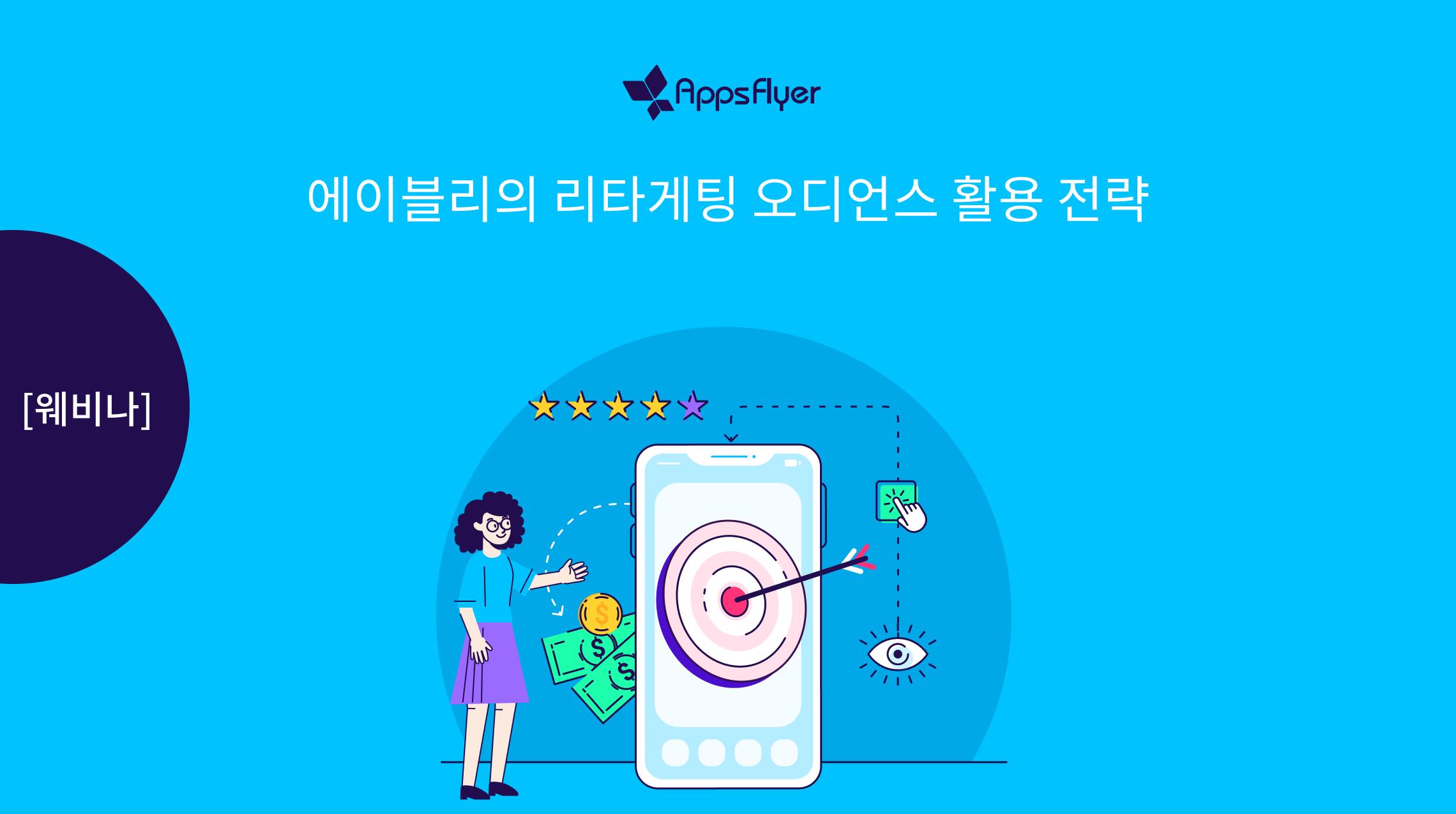 앱스플라이어 에이블리 리마케팅 웨비나