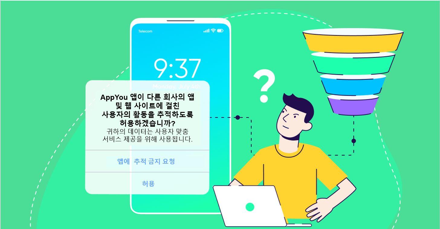 앱추적투명성 팝업창 노출 이유와 시점